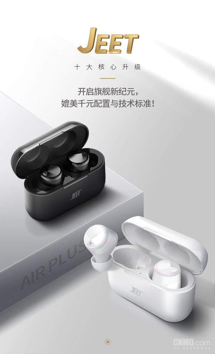 【手机中国众测】第66期:JEET Air Plus真无线运动动铁蓝牙耳机试用招募第1张图_手机中国论坛