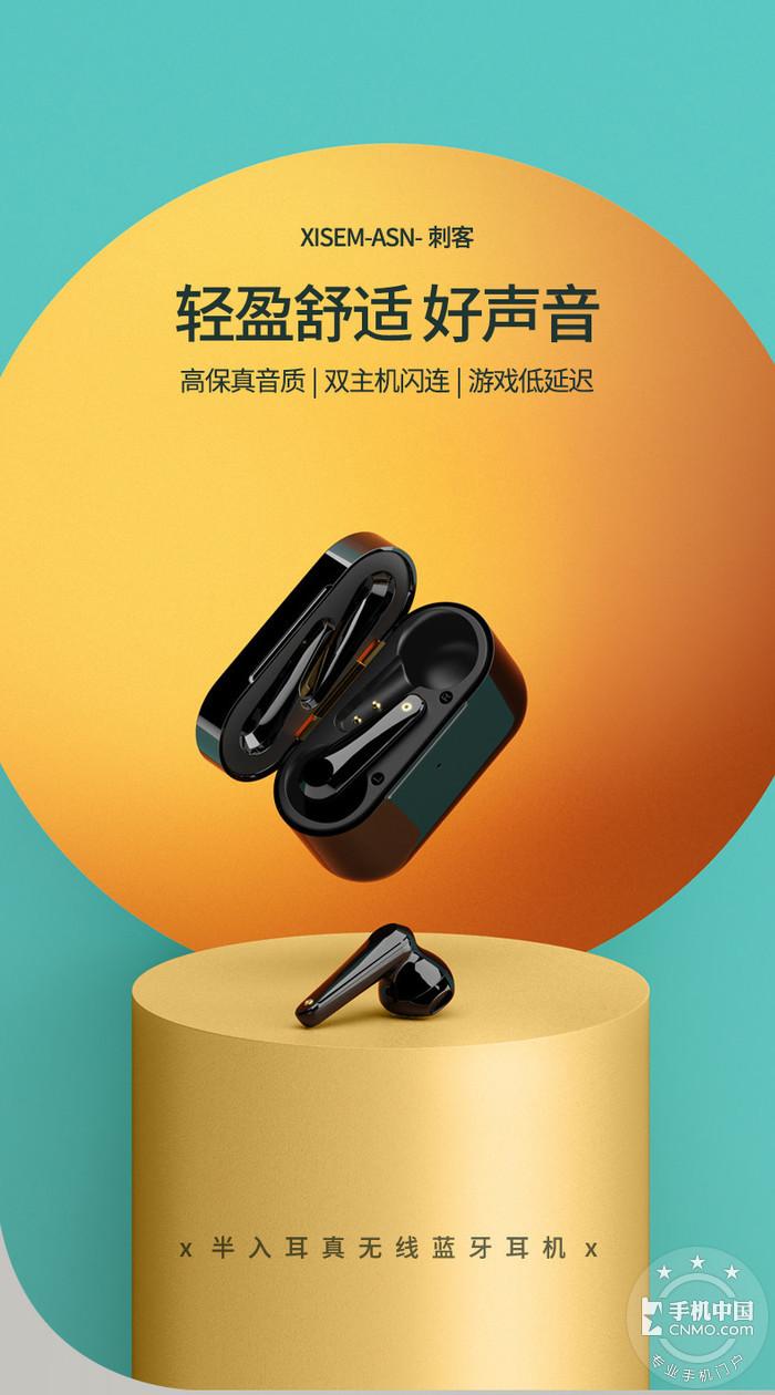 【手机中国众测】第67期:轻盈舒适好声音,Xisem西圣ASN蓝牙耳机试用招募第2张图_手机中国论坛